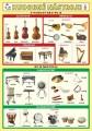 Popis produktu - Hudobné nástroje